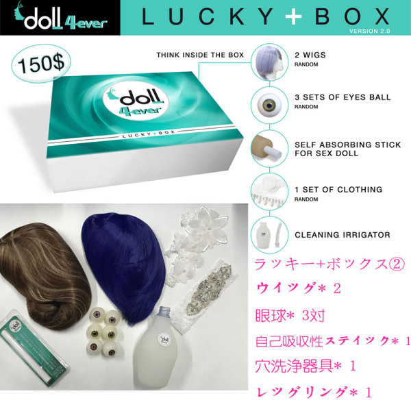 ラッキーボックス②Doll-forever専用ギフトパック