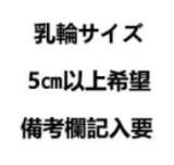 和加子M-cup 外国人 トルソードールWMDoll#198B
