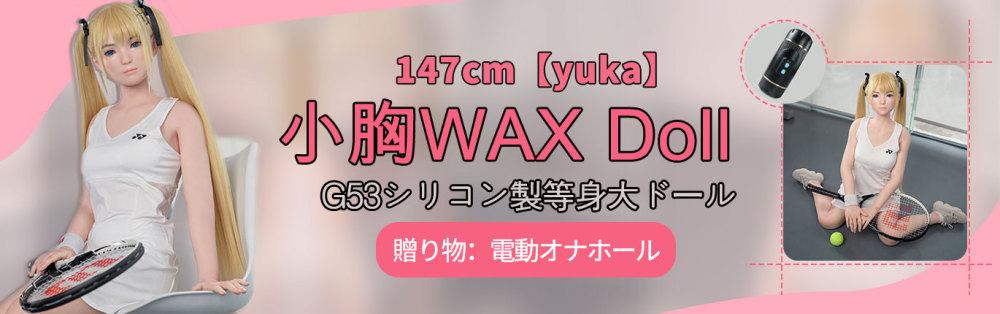 WAX Doll#G53シリコンドール