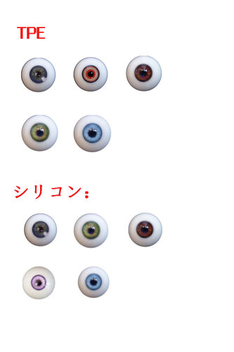Piper Doll専用眼球