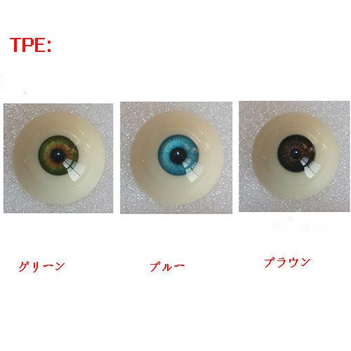 SM Doll専用眼球