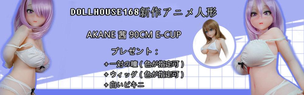 Akane 90cm E-Cup DollHouse168 アニメ人形