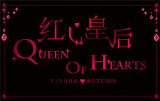 Yidhra -Queen of Hearts- Lolita High Socks - In Stock