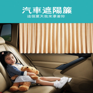 汽車窗簾遮陽簾車窗防曬隔熱自動伸磁吸式軌道通用型汽車遮陽簾