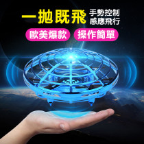 【歐美爆款】【台灣公司貨】高感應紅外線懸浮UFO飛行器 自動閃躲 一拋即飛