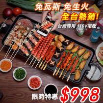 開啟健康美味燒烤!免瓦斯、免生火,快速加熱,智慧控溫,無煙不粘鍋!【煎、烤、煮、炒】   ,一爐搞定!