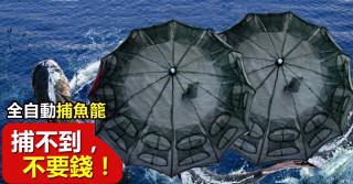【自動捕魚籠】捕魚達人首選 一統釣具行十週年慶,限時買一送一【貨到付款】