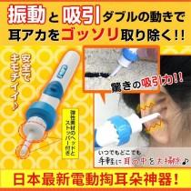 日本最新二代電動掏耳朵神器!柔韌彈性吸頭,安全不傷耳,大人小孩都能用