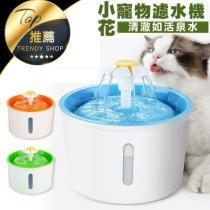 寵物飲水器/自動循環/活氧飲水/貓喝水器/寵物濾水器/小花飲水機