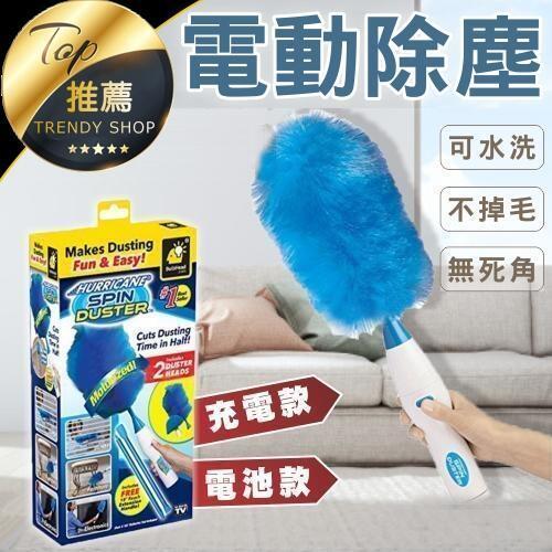 《打掃神器 電動除塵毯 》 灰塵清潔刷 電動雞毛撣 除塵神器 買一送一免運費