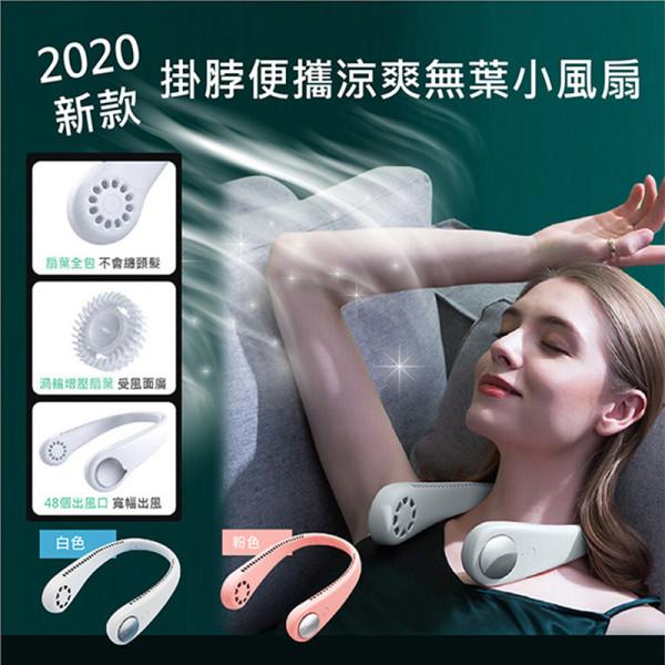 2020新款 夏日網美指定美麗涼爽神器 掛脖便攜涼爽無葉小風扇【買一送一】