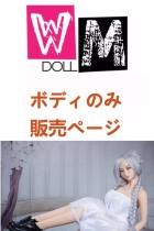 WM Doll ラブドール  ボディのみ専用販売ページ 頭部無し TPE製