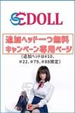 SEDOLL 追加ヘッド一つ無料キャンペーン専用ページ ボディ選択可能 TPE製 ラブドール