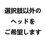 【7月WM Dollラブドール キャンペーン専用】追加ヘッド一つ無料キャンペーン専用ページ ボディ選択可能 組み合わせ自由 ゼリー胸選択可 TPE製