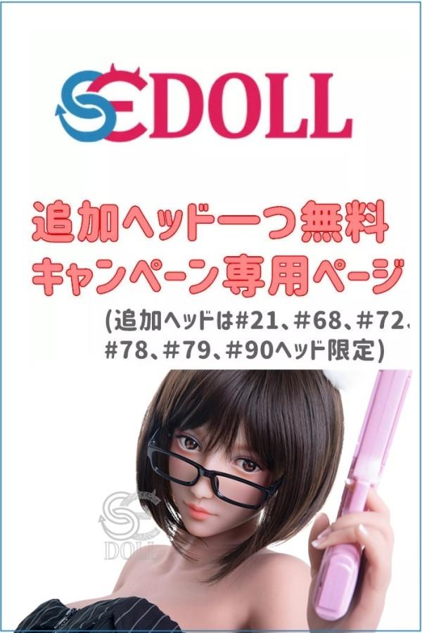 SEDOLL ラブドール 追加ヘッド一つ無料キャンペーン専用ページ ボディ選択可能 TPE製