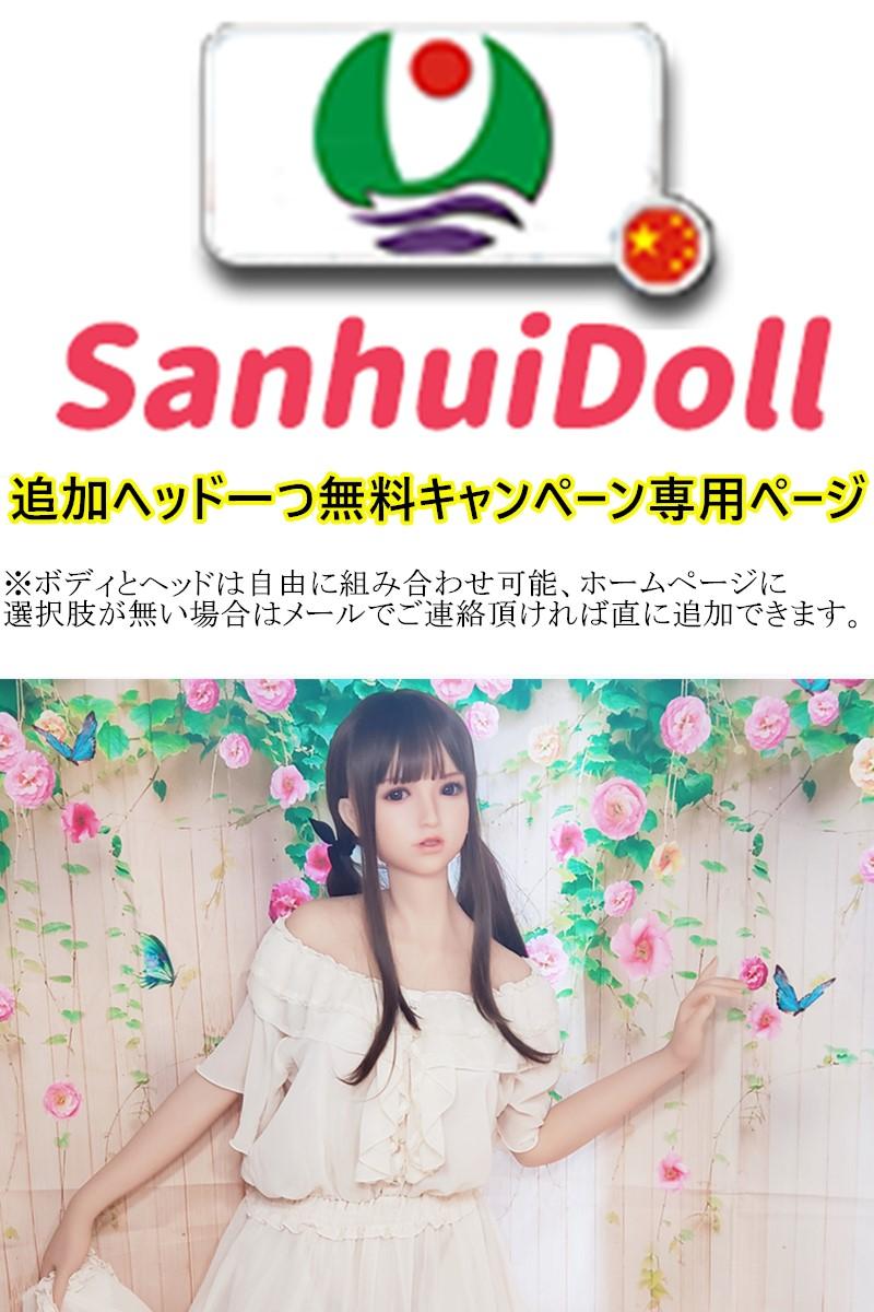Sanhui Doll ラブドール 追加ヘッド一つ無料キャンペーン専用ページ ボディ選択可能 組み合わせ自由 フルシリコン製