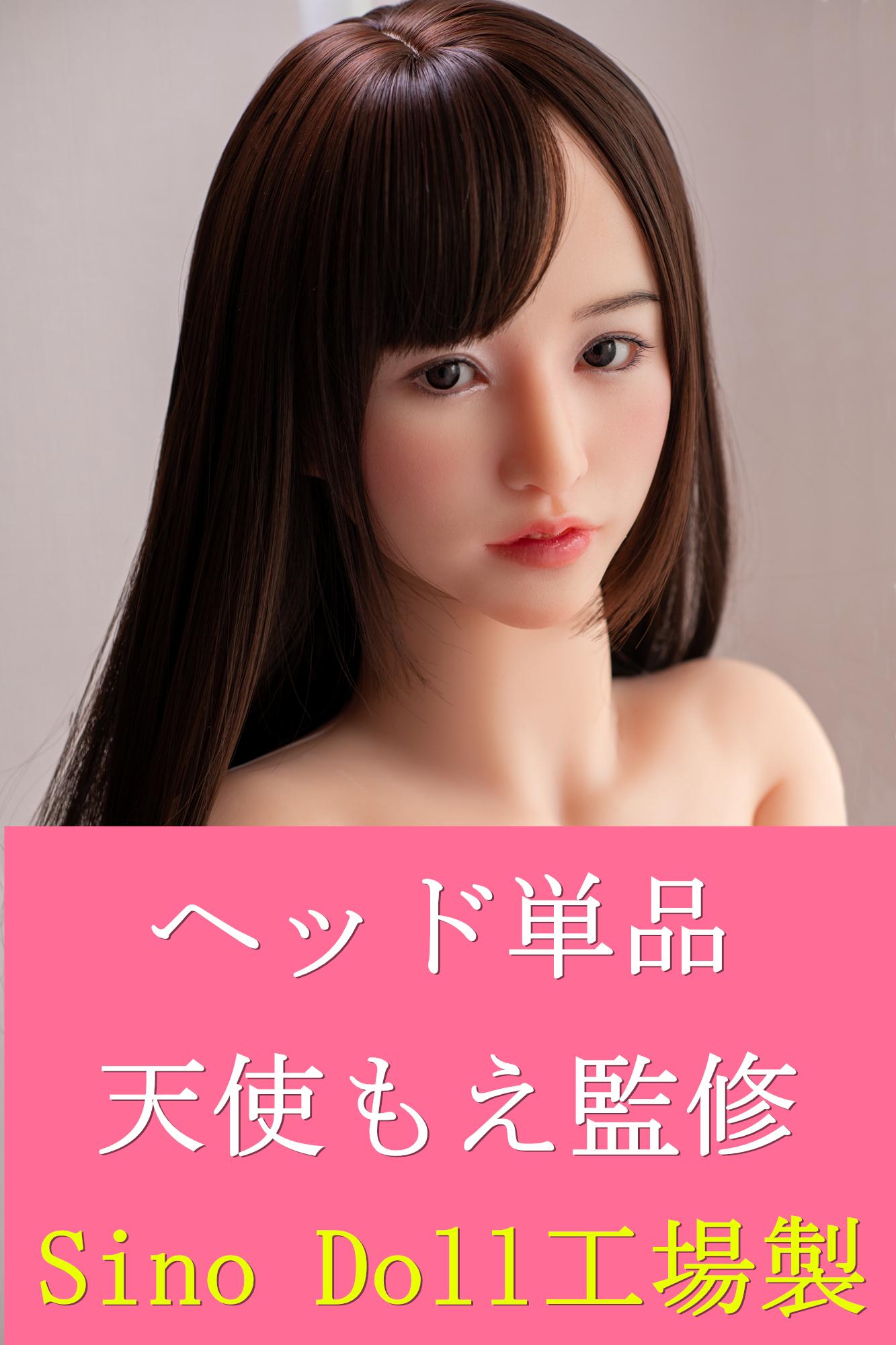 柔らかい頭部のみ 天使もえ監修ラブドールのヘッド単品  超リアル シリコン材質 RSメイク(有名なSino Doll工場製)
