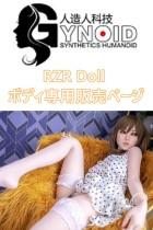 RZR Doll ラブドール ボディのみ専用販売ページ 頭部無し フルシリコン製