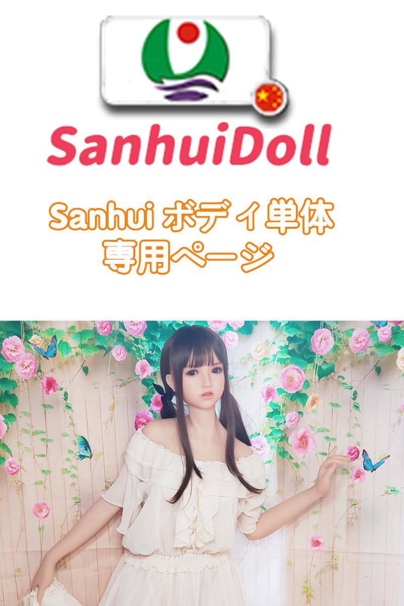 Sanhui Doll ラブドール ボディのみ専用販売ページ 頭部無し フルシリコン製