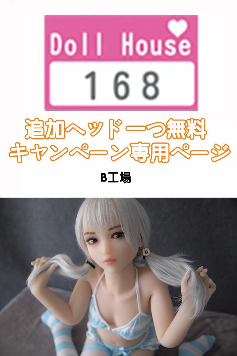DollHouse168 ラブドール 追加ヘッド一つ無料キャンペーン専用ページ ボディ選択可能 組み合わせ自由 (B工場製) TPE製