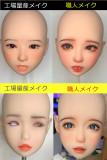 ヘッドのみ Real Girl TPE製頭部単品 B5ヘッド 125-140CM身長適用 職人メイク選択可