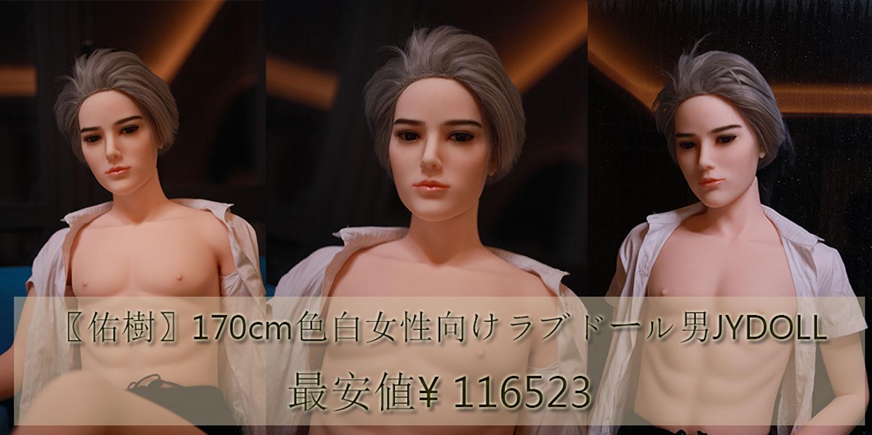 170cm 魅力的 色白女性向け ラブドール男JYDOLL