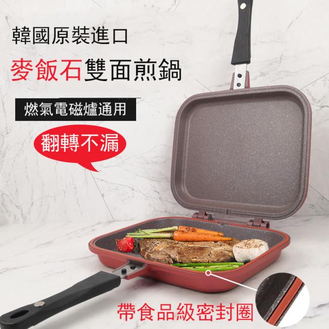 韓國進口麥飯石雙面煎鍋(限時五折)