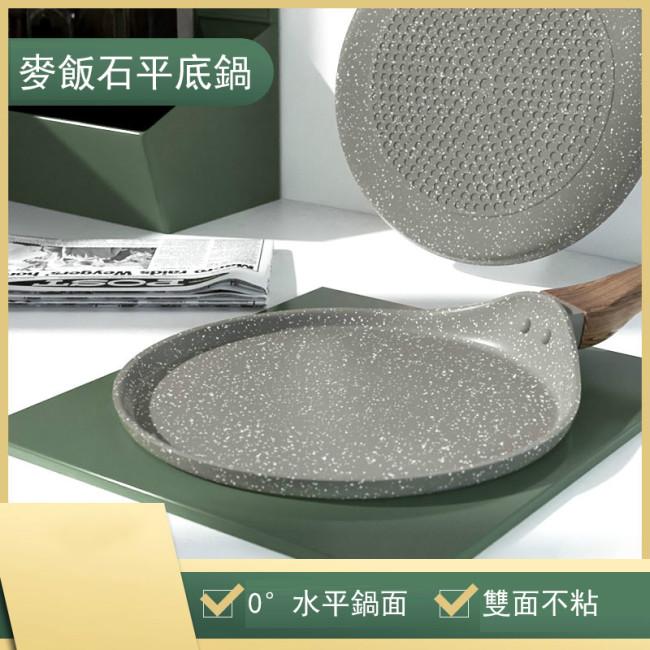 韓國麥飯石平底鍋(新品特惠前1000名享五折優惠)