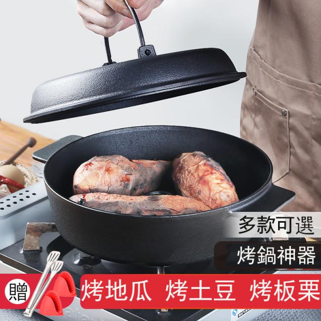 鑄鐵多功能烤鍋(新品限時5折)