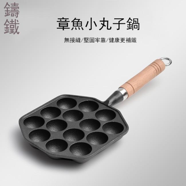章魚小丸子鑄鐵鍋(新品限時五折買一送三)