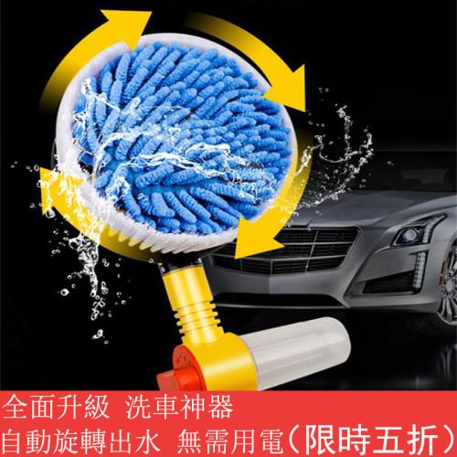 家用洗車神器(新品限時5折 送洗車粉)