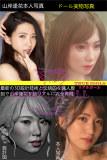 Image02 of 158cm/5ft2 D-cup Ture Idols AV actress Aika Yamagishi supervised Full Silicone Sex doll