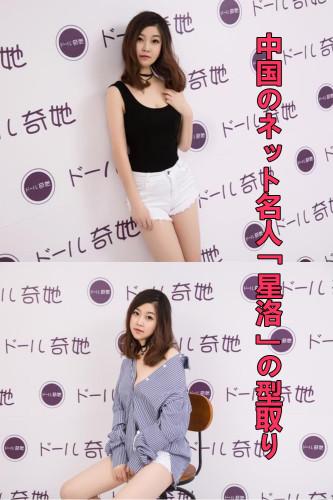 Qita Doll オナホ 中国ネット有名モデル 星河嬢 本人型取りオナホ 非貫通 TPE製