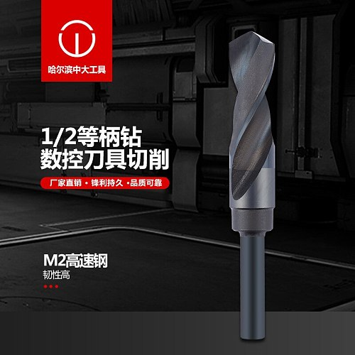 Harbin Middle and Large High-Speed Steel 6542 Black 1/2 Shank Drill Processing Iron and Aluminum
