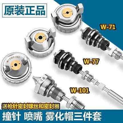 W71 kits  nozzle sprayer Three-piece needle cap set  1.3 /1.5/1.0/1.8  W-71