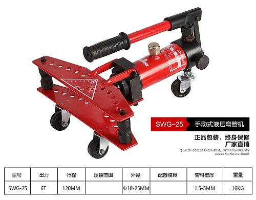 Hydraulic Tools 1 Inch Integrated Hydraulic Pipe Bender / Pipe Bender Manual SWG-25 Bending Tool