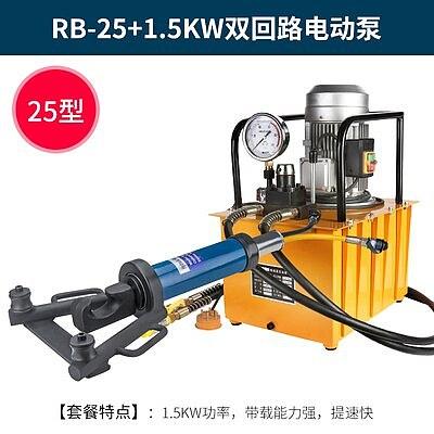 25mm 1.5kw Portable electric steel bending machine electro hydraulic steel bending machine rebar straightening machine
