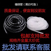 white/Black cable wire winding pipe spiral wrapping wire organizer Sheath Tube PE 4mm-20mm Cable sleeve harness hose wound tube