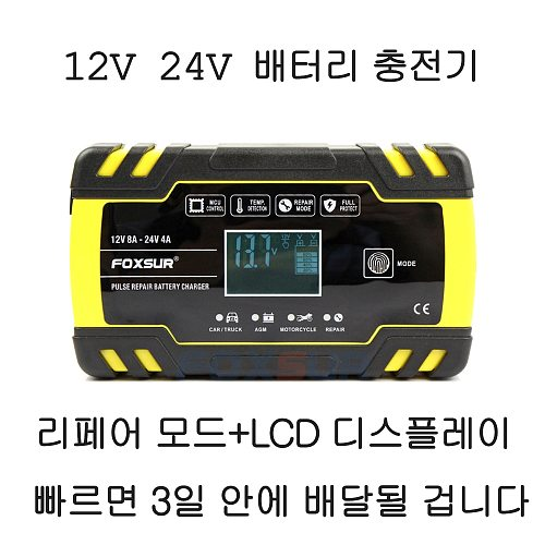 24V 4A 12V 8A Full Automatic Car Battery Charger Pulse Repair LCD Display Smart Fast Charge AGM Deep cycle GEL Lead-Acid Charger
