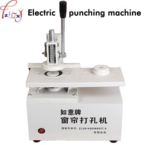 FC453 Electric Curtain Perforator Can Play Double Curtain With A Punching Machine Curtains Punching Machine 220V 300W