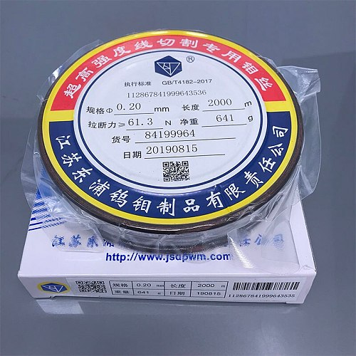 Diamond 0.20mm EDM Molybdenum Wire 2000 meters per spool for Wire Cutting Machine