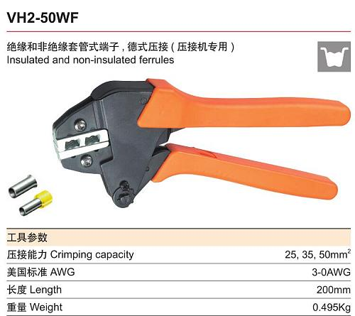 German crimping Insulated And Non-insulated Bushing Terminals Crimping Pliers VH2-50WF