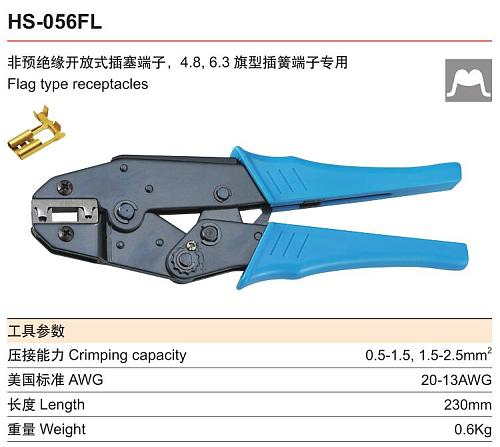 Flag Cold Pressed Terminal Crimping Pliers HS-056FL
