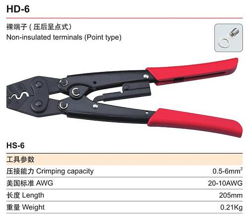Non-insulated Terminals (Point type) Crimping Plier HD-6