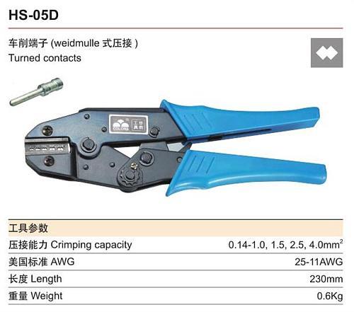 Ratchet Turning Terminal Crimping Pliers HS-05D