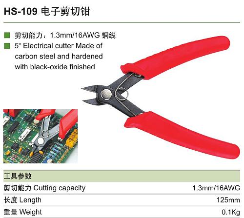 Electronic Cutting Pliers HS-109