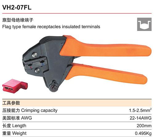 Flag type female receptacles insulated terminals Crimping Pliers VH2-07FL