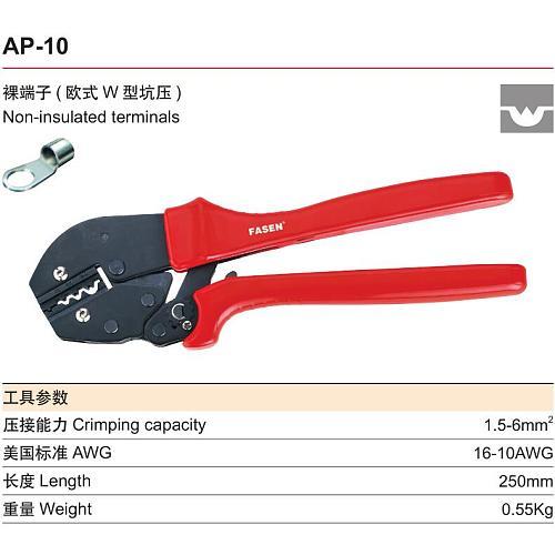 20-7AWG Non-insulated terminals crimping plier AP-10