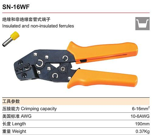 Insulated And Non-insulated Ferrules Terminals Crimping Pliers SN-16WF