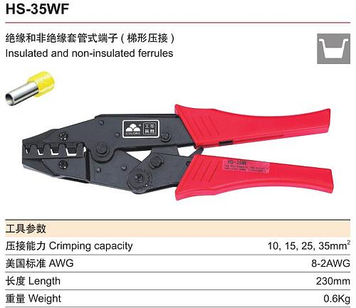 Trapezoidal Insulated And Non-insulated Ferrules Crimping Pliers HS-35WF